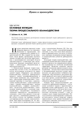 Зубович М.М. Основные функции теории процессуального взаимодействия
