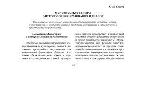 Гожев К.М. Мультикультурализм, антропология образования и диалог