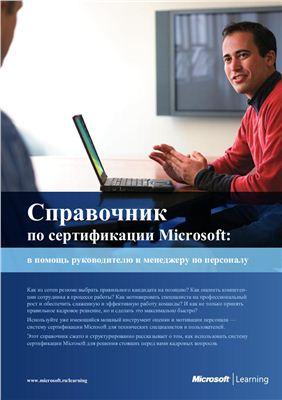 Microsoft. Справочник по сертификации: в помощь руководителю и менеджеру по персоналу (апрель 2012)