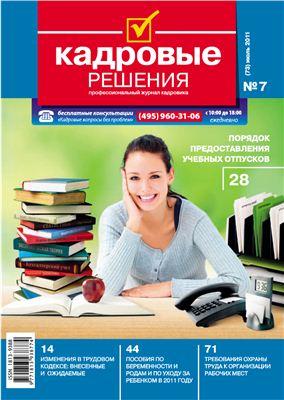 Журнал - Кадровые решения 2011 №07