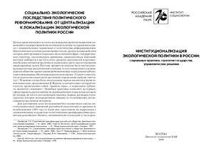 Халий И.А. Институционализация экологической политики в России: социальные практики, стратегия государства, управленческие решения