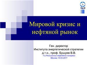 Презентация - Мировой кризис и нефтяной рынок