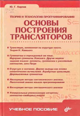 Карпов Ю.Г. Теория и технология программирования. Основы построения трансляторов