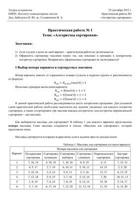 Бабилунга О.Ю., Годовиченко Н.А. Алгоритмы сортировки. Практическая работа