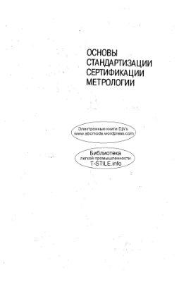 Крылова Г.Д. Основы стандартизации, сертификации, метрологии