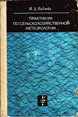 Павлова М.Д. Практикум по сельскохозяйственной метеорологии