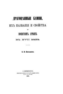 Патканова К.П. Драгоценные камни, их названия и свойства по понятиям армян в 17 веке