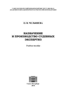 Челышева О.В. Назначение и производство судебных экспертиз