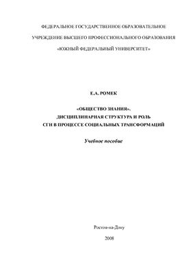 Ромек Е.А. Дисциплинарная структура и роль социально-гуманитарных наук в процессе социальных трансформаций. Учебное пособие
