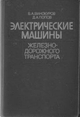 Винокуров В.А., Попов Д.А. Электрические машины железнодорожного транспорта