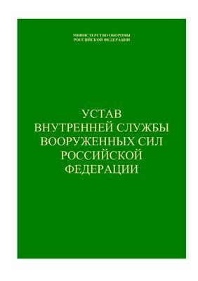 Общевойсковой устав Вооруженных Сил РФ