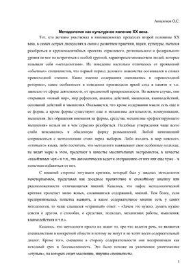 Анисимов О.С. Методология как культурное явление XX века