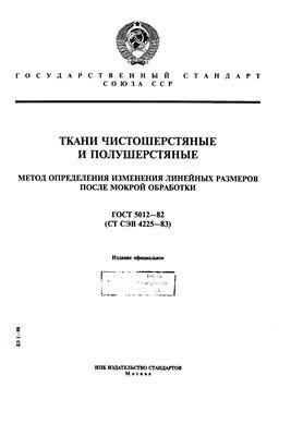 ГОСТ 5012-82 Ткани чистошерстяные и полушерстяные. Метод определения изменения линейных размеров после мокрой обработки