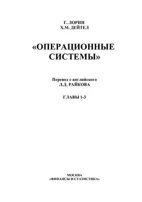 Лорин Г., Дейтел Х.М. Операционные системы. Главы 1-3