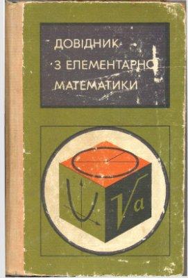 Фільчаков П.Ф. (ред.) Довідник з елементарної математики