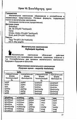Маркосян А.С. Учебник-самоучитель армянского языка