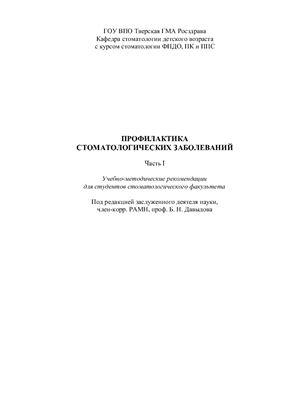 Давыдов Б.Н. (ред.) Профилактика стоматологических заболеваний