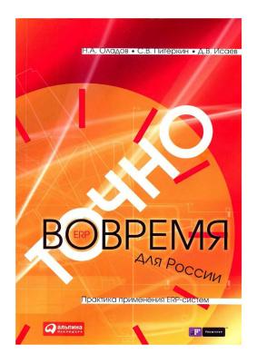 Оладов Н.А. Точно вовремя для России. Практика применения ERP-систем