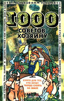 Коньков В.П., Токарев Н.Ф. 1000 советов хозяину