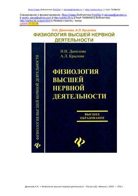 Данилова Н.Н., Крылова А.Л. Физиология высшей нервной деятельности