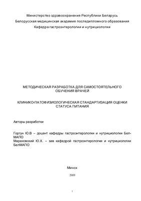 Горгун Ю.В. и др. Клинико-патофизиологическая стандартизация оценки статуса питания