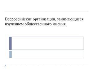 Всероссийские организации, занимающиеся изучением общественного мнения