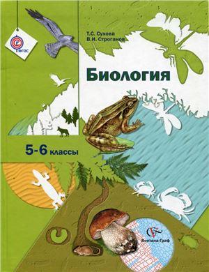 Сухова Т.С., Строганов В.И. Биология. 5-6 классы