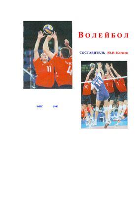 Клещев Ю.Н. Волейбол. Сборник статей