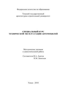 Аметов В.А., Леонтьев К.М. (сост.) Специальный курс технической эксплуатации автомобилей