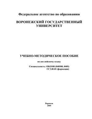 Кислякова Н.В., Горлова Е.И. Английский язык