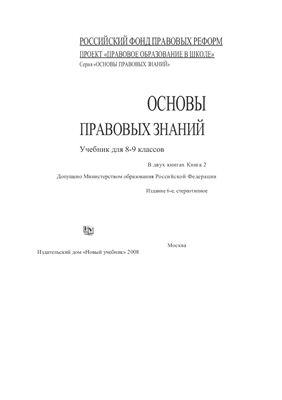 Володина С.И., Спасская В.В. Основы правовых знаний. 8-9 классы. Книга 2