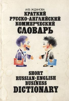 Жданова И.Ф. Краткий русско-английский коммерческий словарь