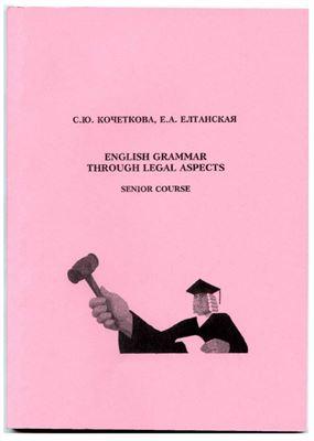 Кочеткова С.Ю., Елтанская Е.А. English Grammar through Legal Aspects: Senior course
