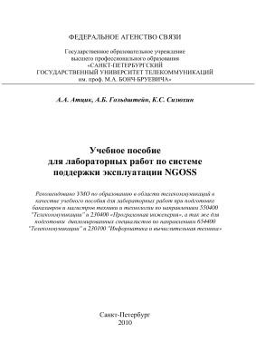 Атцик А.А., Гольдштейн А.Б., Сизюхин К.С. Учебное пособие для лабораторных работ по системе поддержки эксплуатации NGOSS