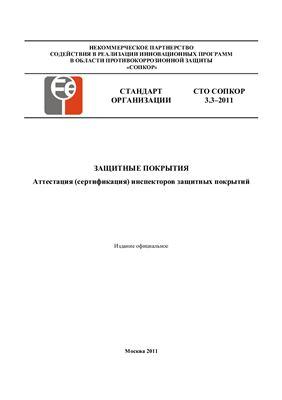 СТО СОПКОР 3.3-2011 Защитные покрытия. Аттестация (сертификация) инспекторов защитных покрытий