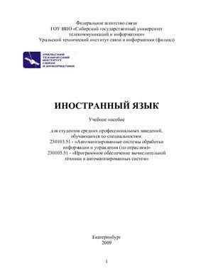 Жарова В.Н., Миннегалиева Т.В. Иностранный язык (для специалистов IT)
