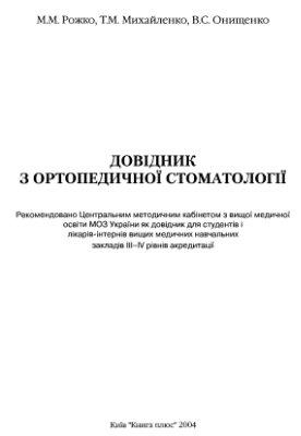 Рожко М., Михайленко Т, Онищенко В. Довідник з ортопедичної стоматології