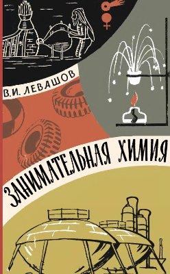 Левашов В.И. Занимательная химия