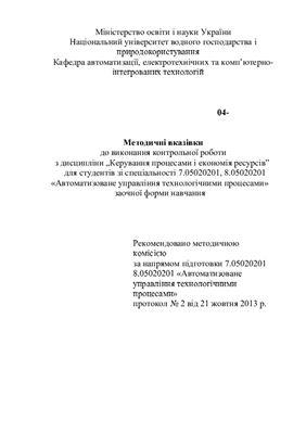 Маланчук Є.З. Методичні вказівки для виконання контрольної роботи з дисципліни Керування процесами і економія ресурсів