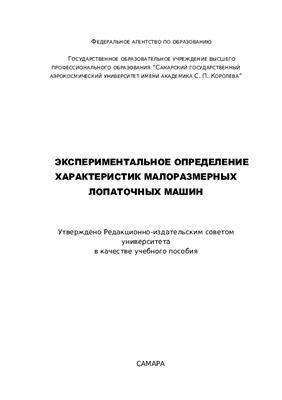 Батурин О.В. Экспериментальное определение характеристик малоразмерных лопаточных машин