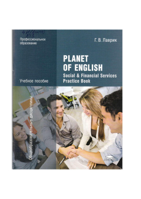 Лаврик Г.В. Planet of English. Social & Financial Services Practice Book