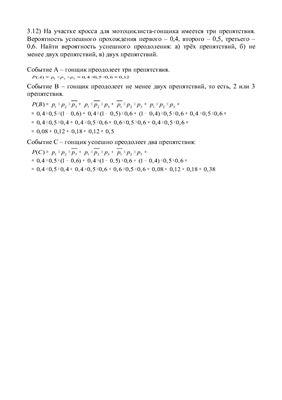 Сборник индивидуальных заданий по высшей математике