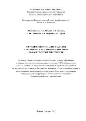 Князьков В.В. и др. Методические указания и задания для графических и контрольных работ по начертательной геометрии