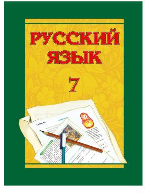 Пашаева Адиба Мир, Алиева Солмаз, Зейналова Наиля. Русский язык - 7