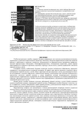 Тарасова О.Л. Основы анатомии, физиологии и патологии нервной системы у детей
