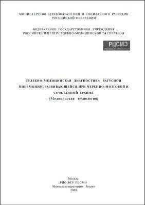 Клевно В.А. Судебно-медицинская диагностика вагусной пневмонии, развивающейся при черепно-мозговой и сочетанной травме