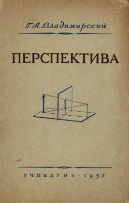 Владимирский Г.А. Перспектива