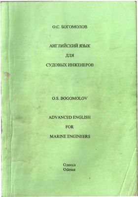 Богомолов О.С. Английский язык для судовых инженеров