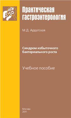 Ардатская М.Д. Синдром избыточного бактериального роста