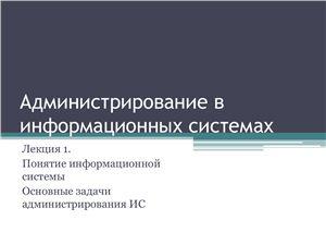 Администрирование в информационных системах. Лекция 01. Понятие информационной системы. Основные задачи администрирования ИС